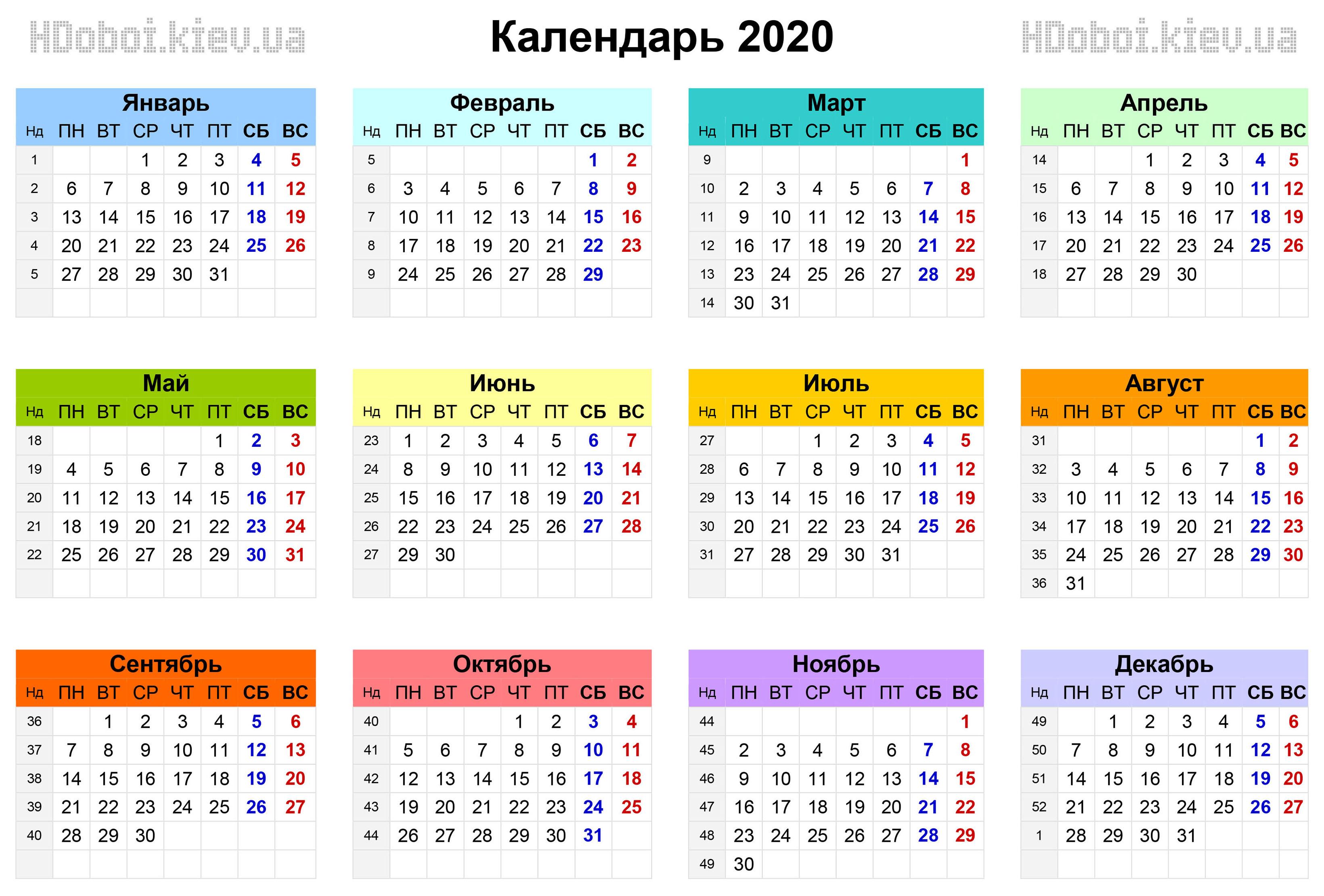 Календарь 2020 год скачать, 3280 на 2220 пикселей