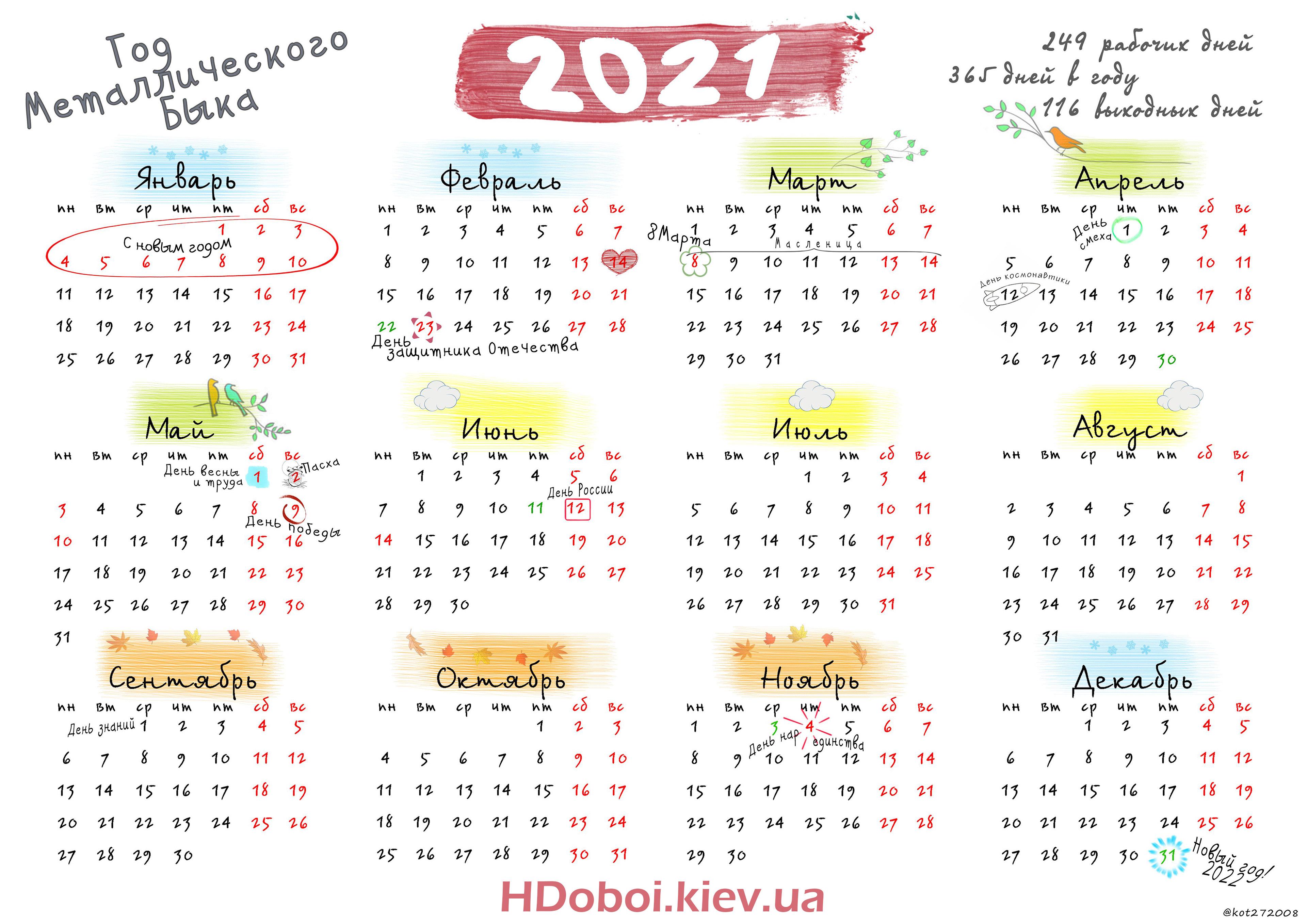 HDoboi.Kiev.ua - Календарь 2021 года с праздниками