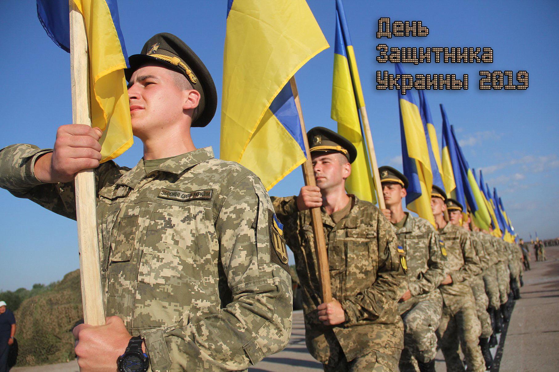 HDoboi.Kiev.ua - День защитника отечества Украина картинки