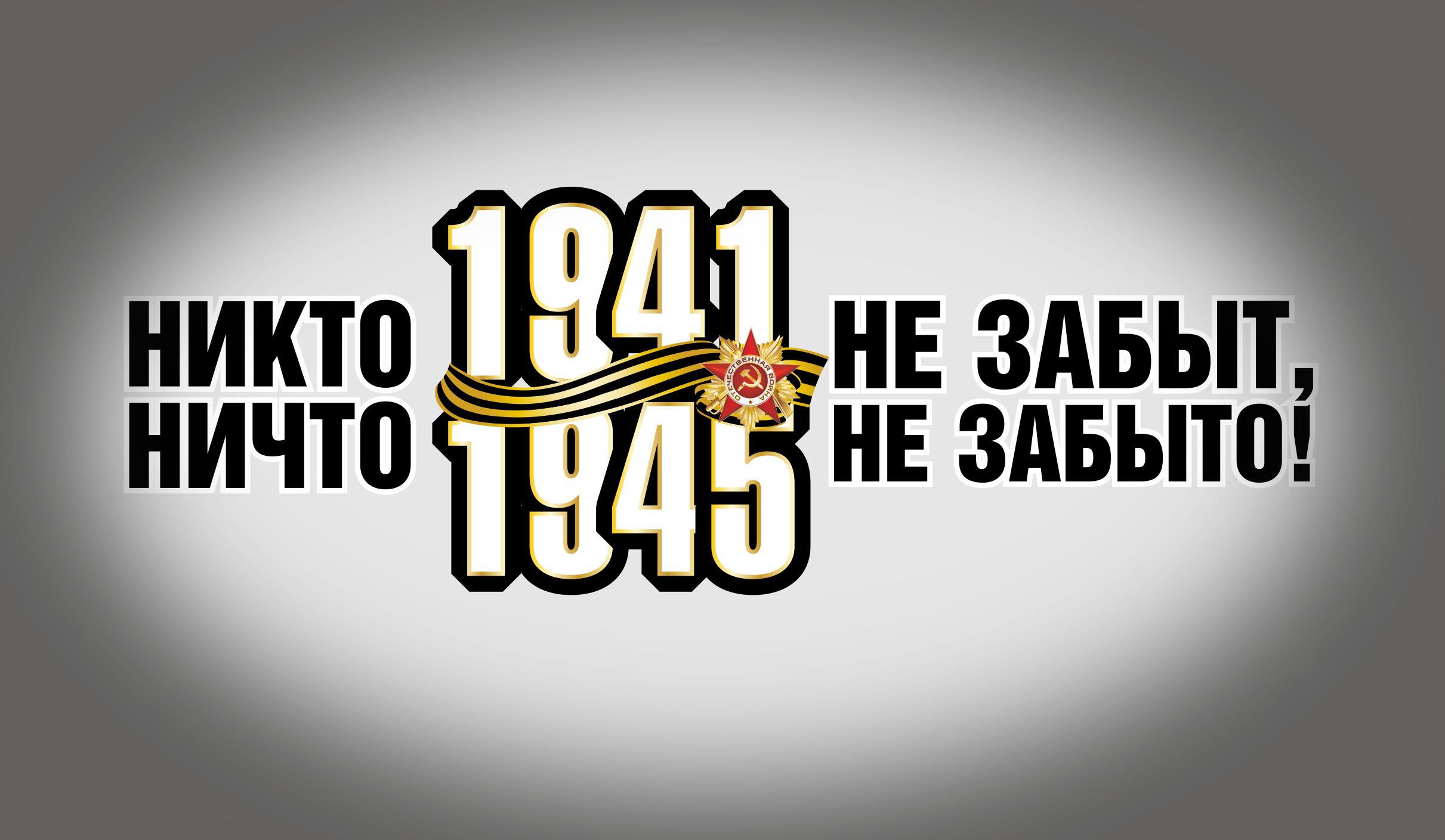 HDoboi.Kiev.ua - Никто не забыт, ничто не забыто. 9 мая- День Победы