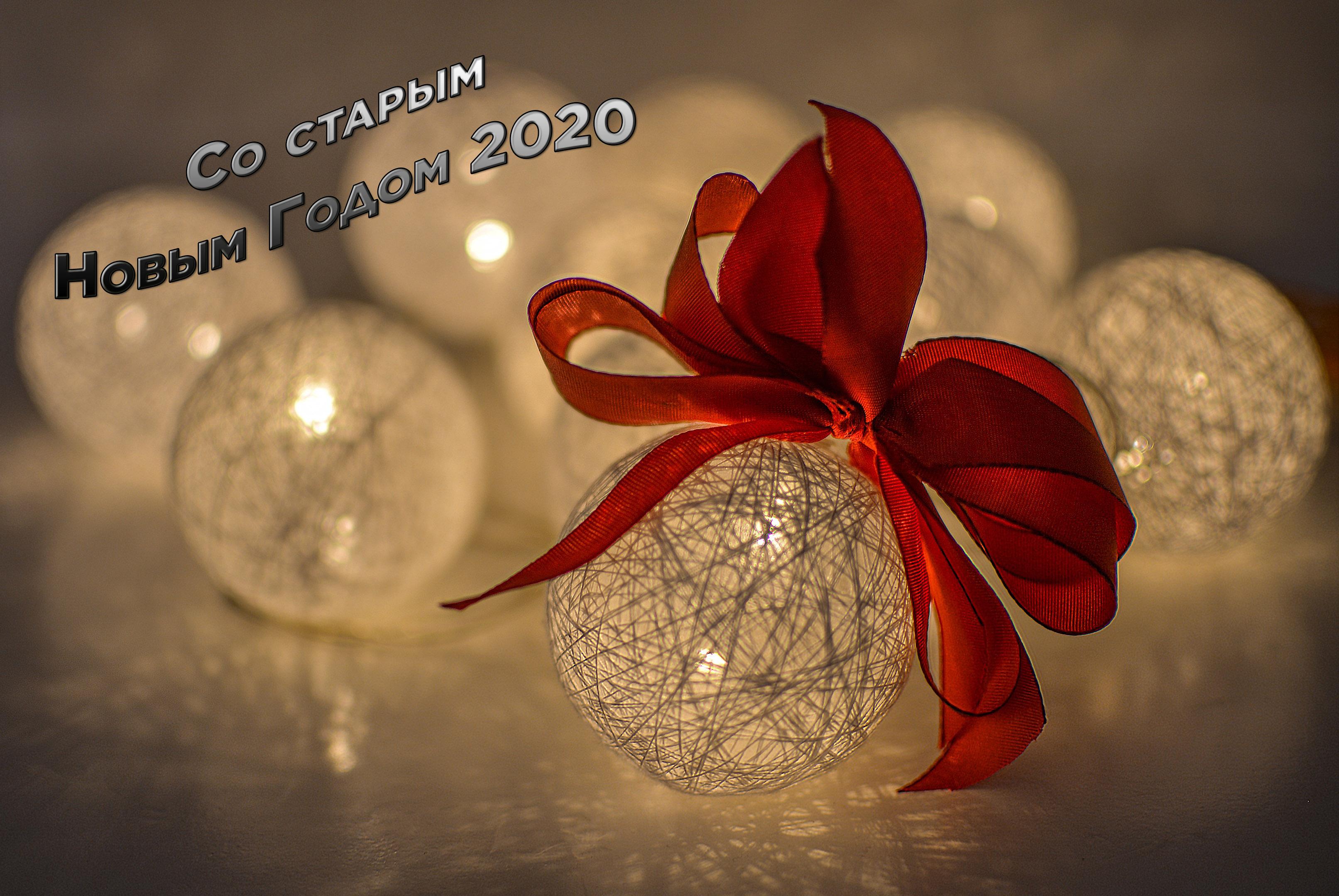 HDoboi.Kiev.ua - Старый Новый Год 2020, новогодние обои вертикальные