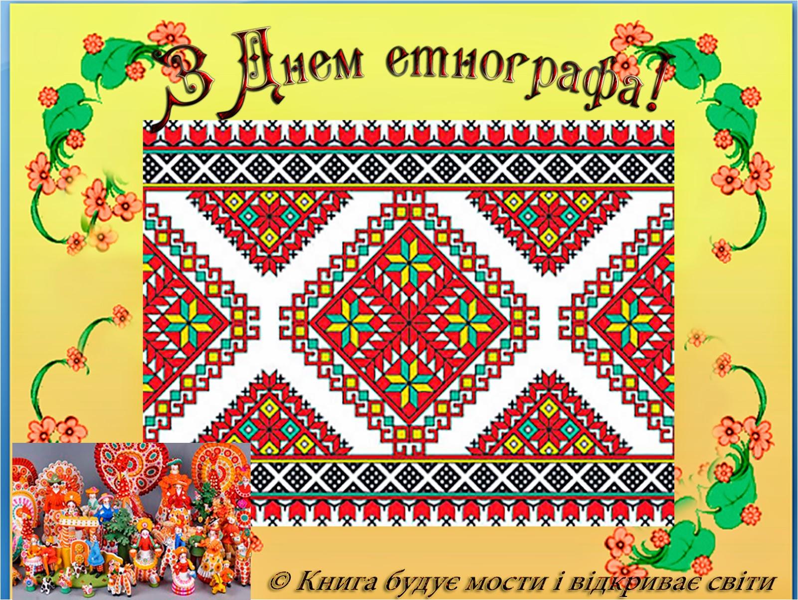 День етнографа 2019, заставки на рабочий стол 2к, 1600 на 1203 пикселей