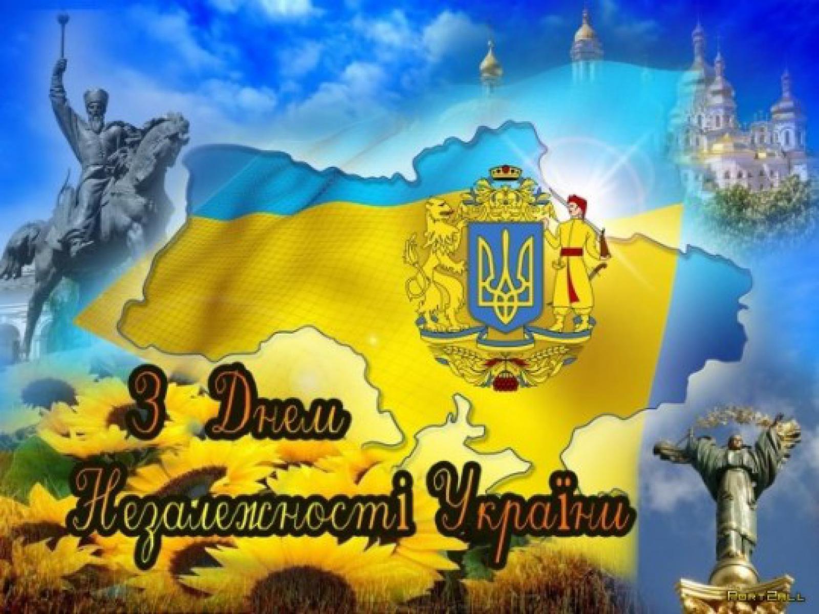 HDoboi.Kiev.ua - День независимости Украины 2020