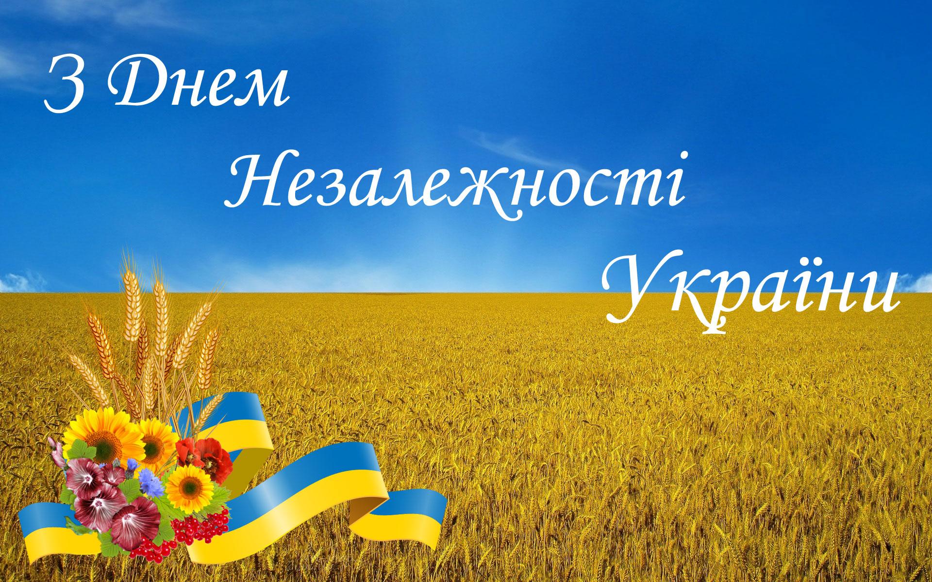 С днем незалежности украины открытки, открытка сердечко