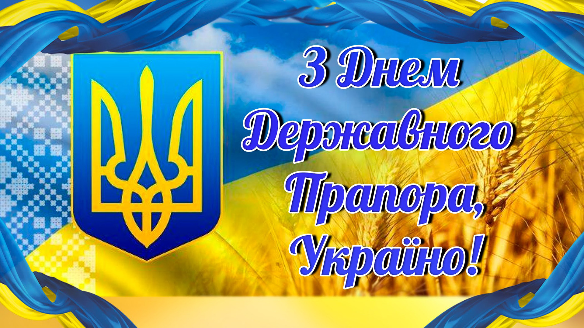 HDoboi.Kiev.ua - З днем прапора України картинки, full hd