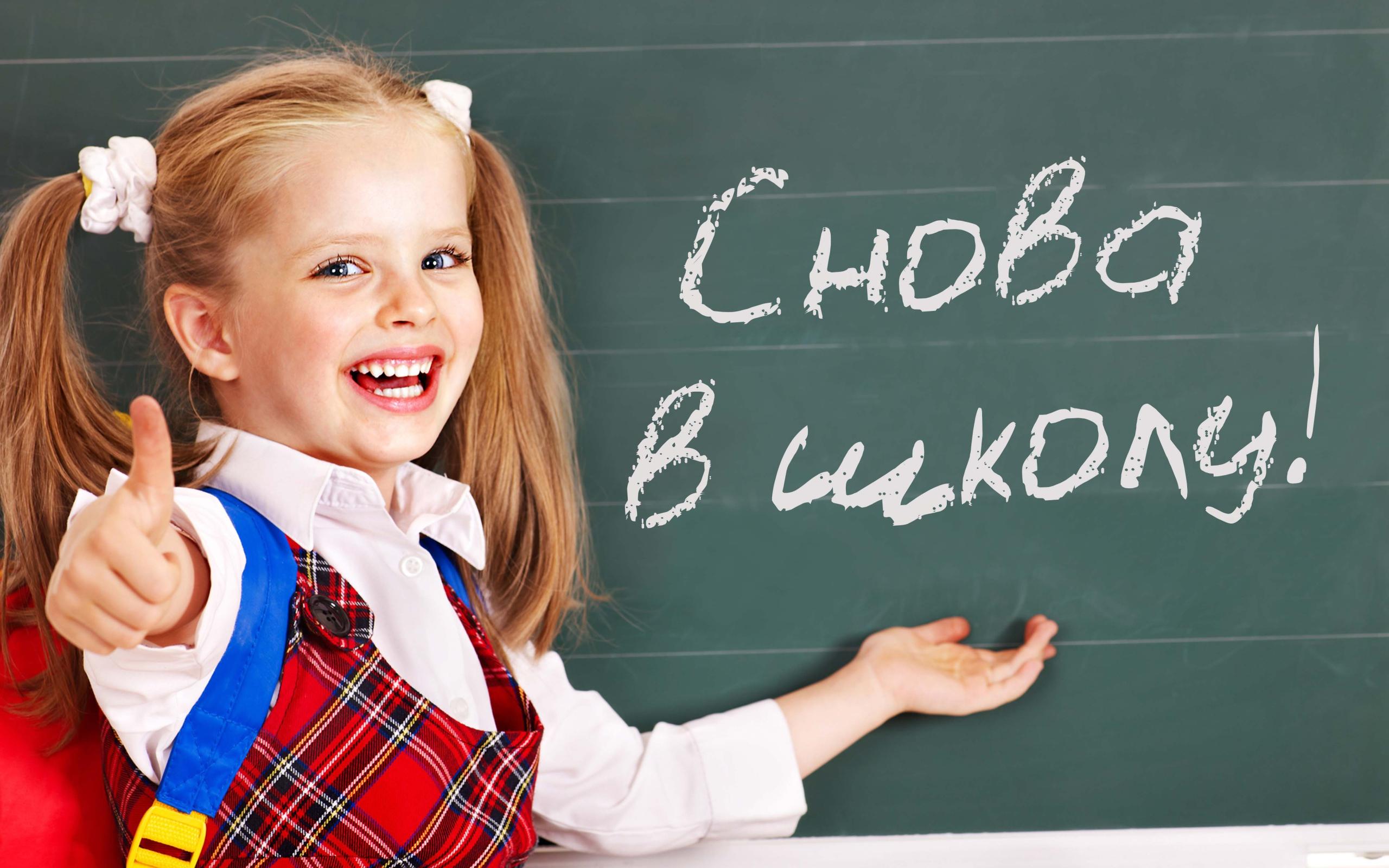 HDoboi.Kiev.ua - Школьница у доски на День знаний, 1 сентября, школа