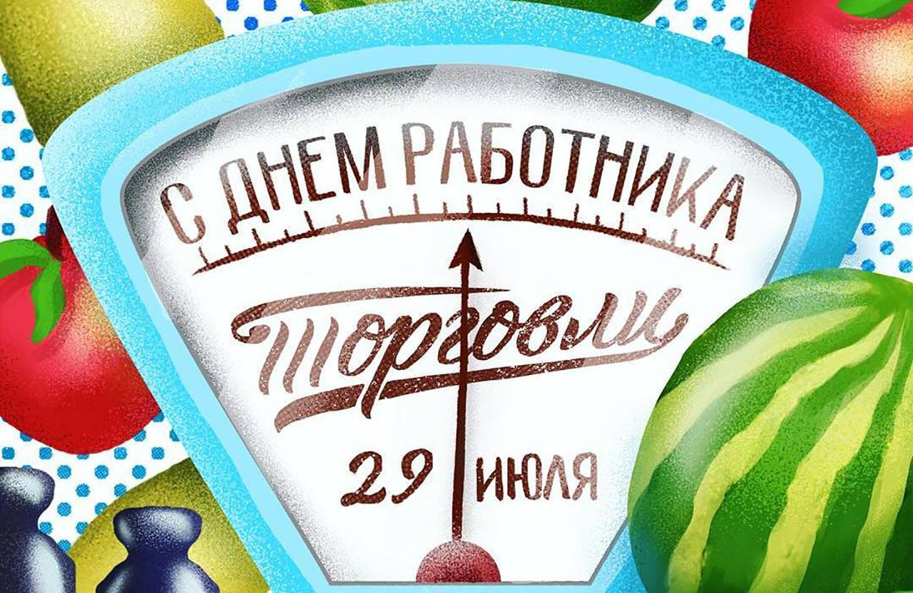 День працівників торгівлі в україні, обои на рабочий экран компьютера, День работников торговли, trade day, 1280 на 832 пикселей