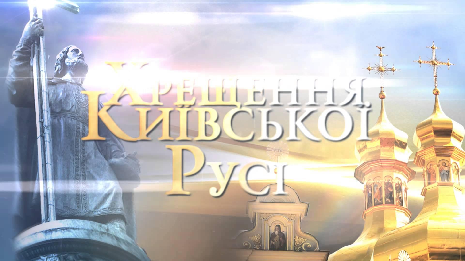 День крещения руси в киеве, фото на обои компьютера, Украина, 1920 на 1080 пикселей