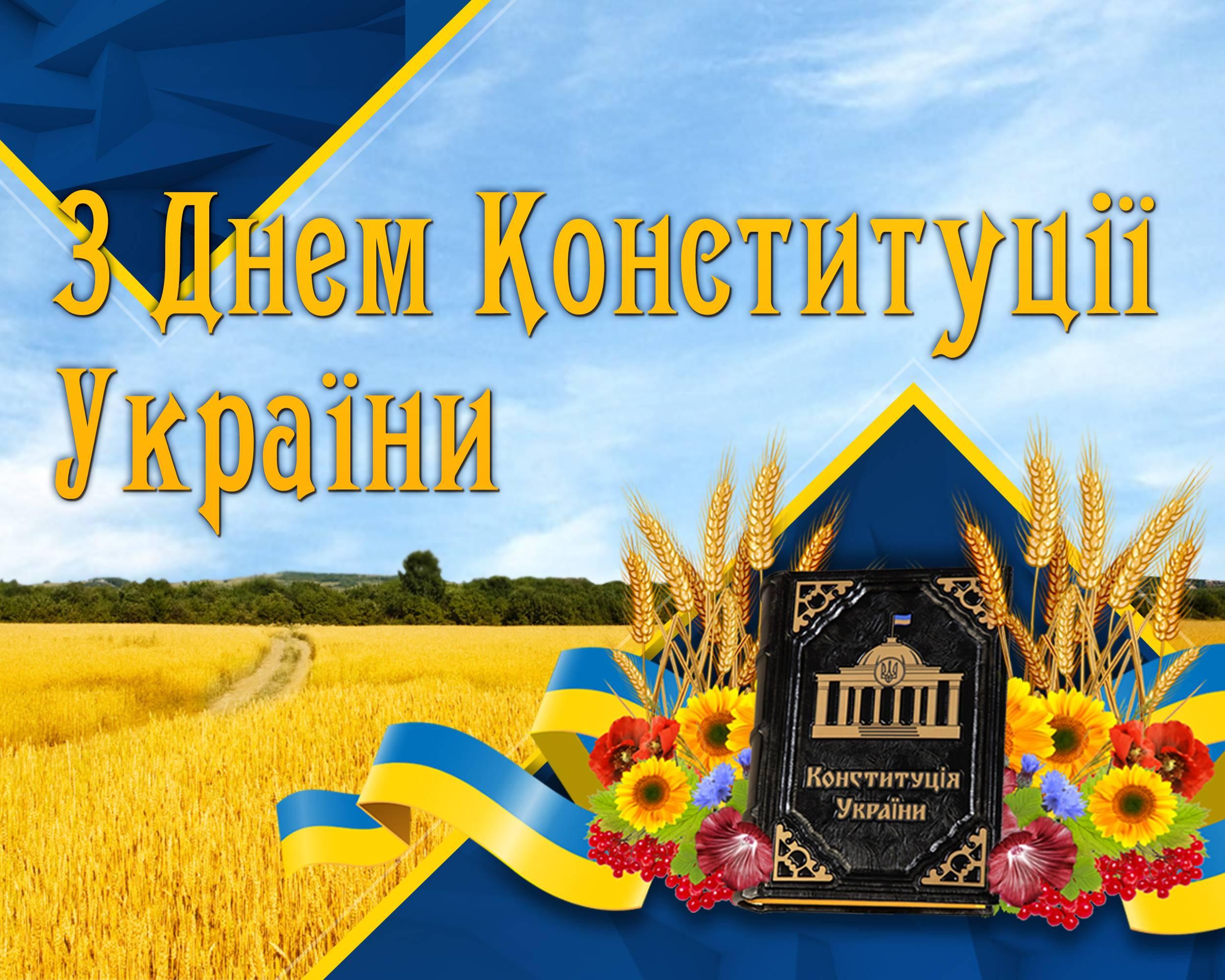 HDoboi.Kiev.ua - День Конституции Украины 2020, Constitution Day of Ukraine 2020