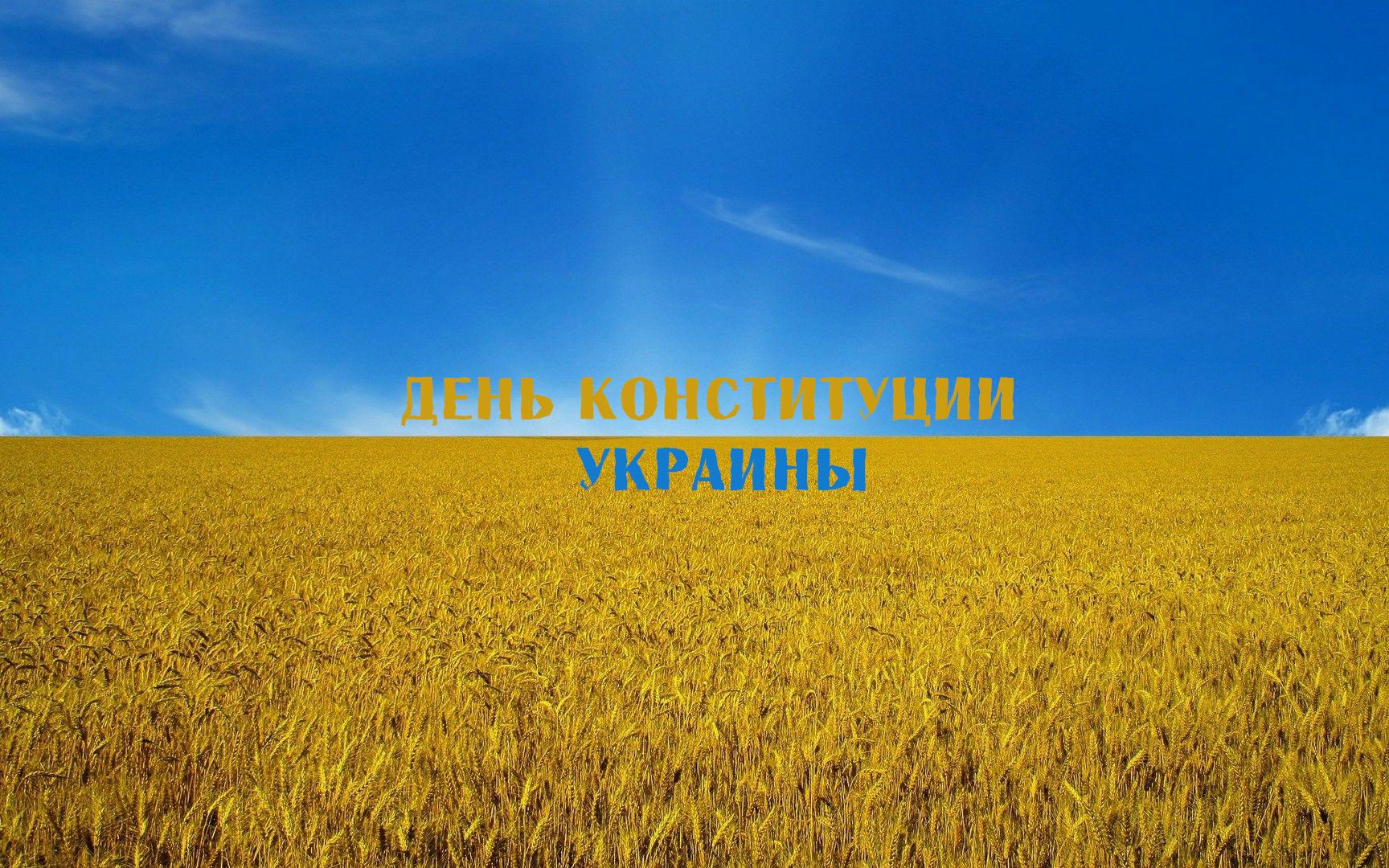HDoboi.Kiev.ua - День Конституции Украины