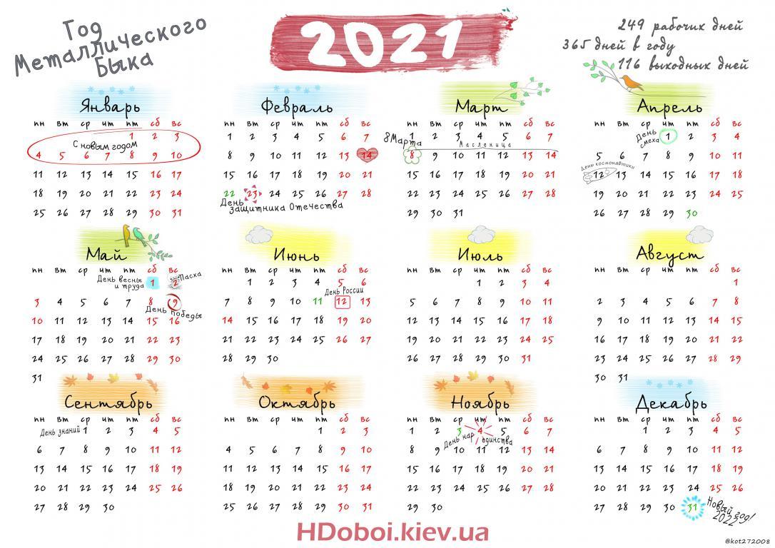Календарь 2021 года с праздниками, 3840 на 2715 пикселей