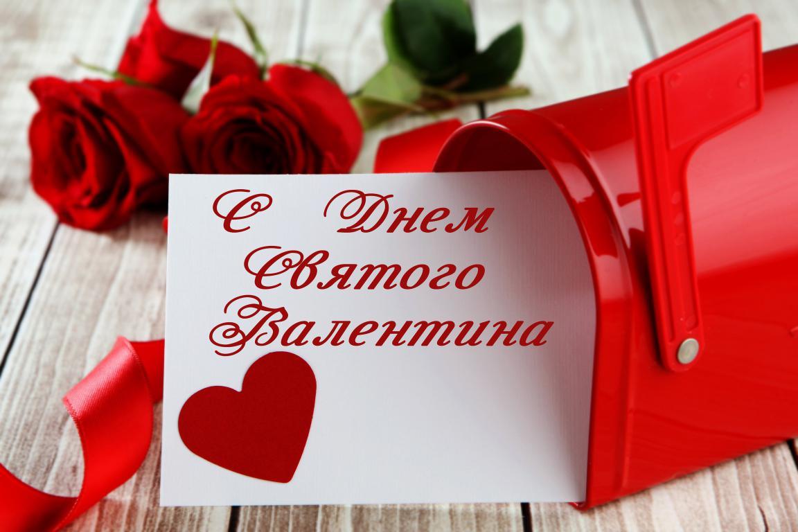 Открытка на День Святого Валентина, день влюбленных, 3885 на 2590 пикселей