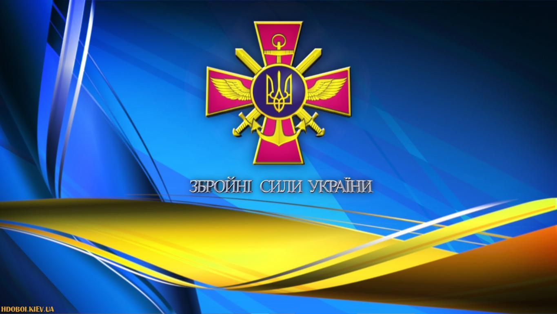 З днем Збройних сил України картинки, 1920 на 1080 пикселей