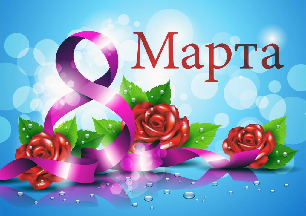 Картинка надписи 8 марта, цветы, розы, 2006 на 1417 пикселей