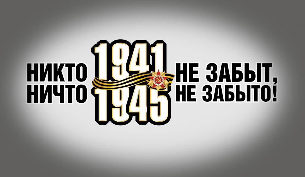 Никто не забыт, ничто не забыто. 9 мая- День Победы, 2422 на 1408 пикселей