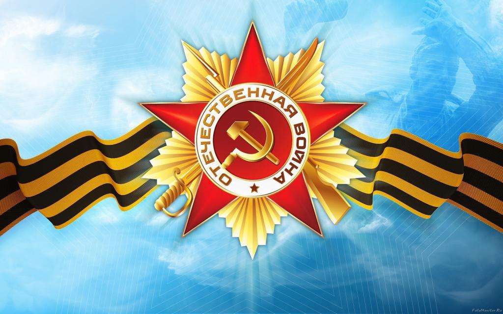 Красная звезда на 9 мая. День Победы, 1920 на 1200 пикселей