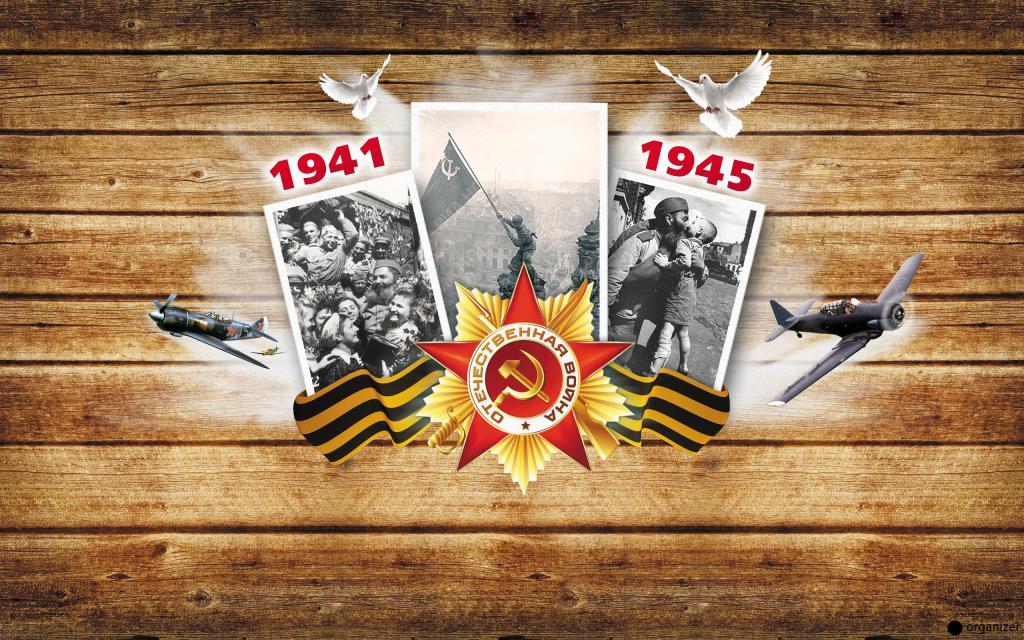 Отечественная война, 9 мая 1945 года, 2560 на 1600 пикселей