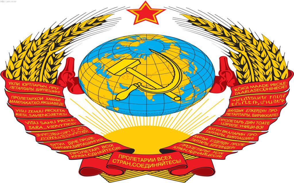 Герб СССР высокого качества, серп и молот, 1680 на 1050 пикселей