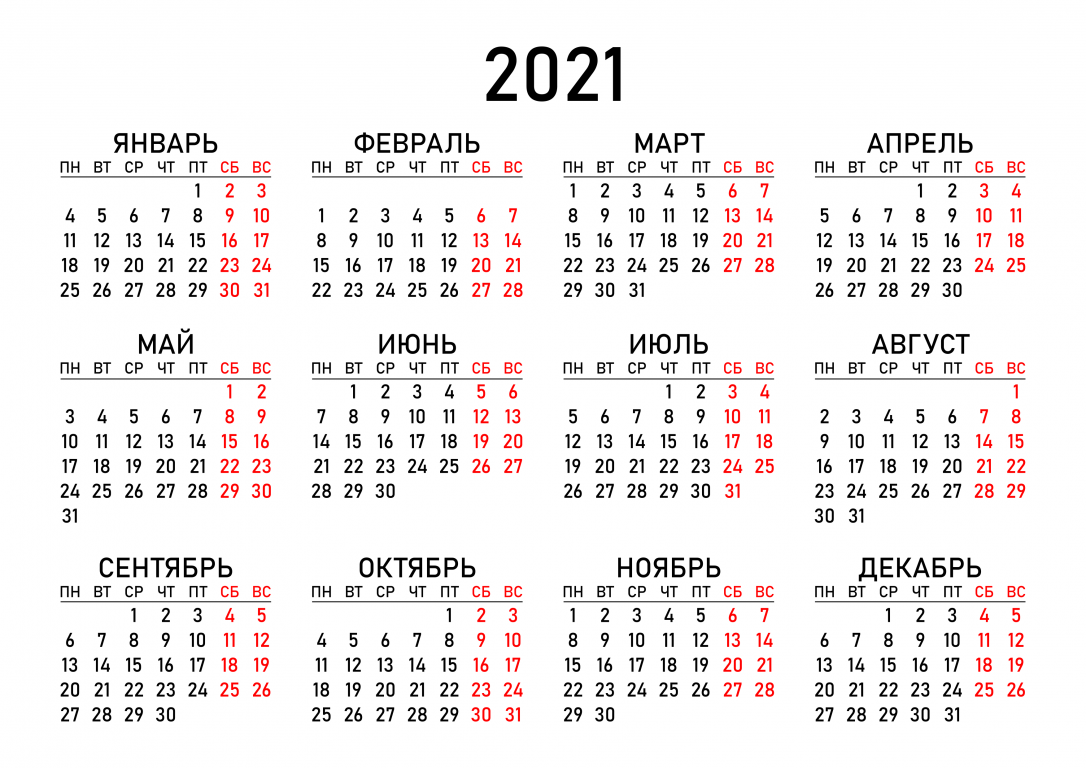 Фото календаря на 2021 год, 3507 на 2480 пикселей