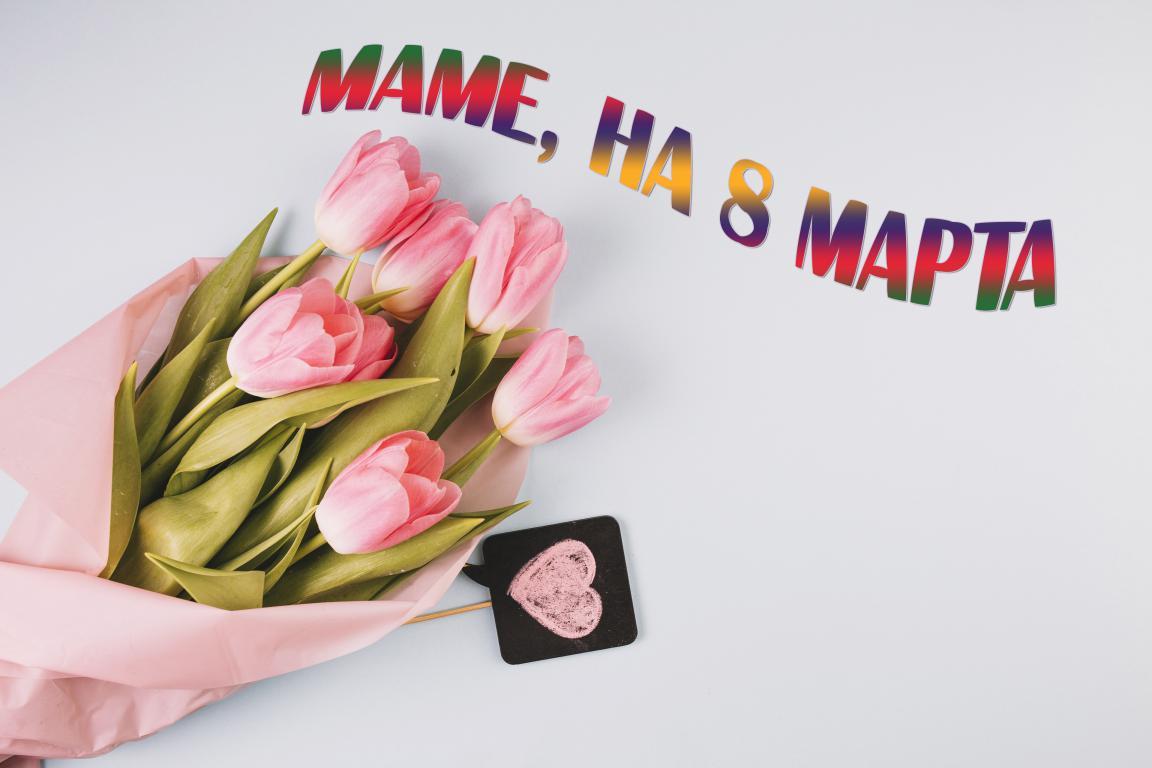 Букет розовых тюльпанов Маме на 8 Марта, 3840 на 2560 пикселей