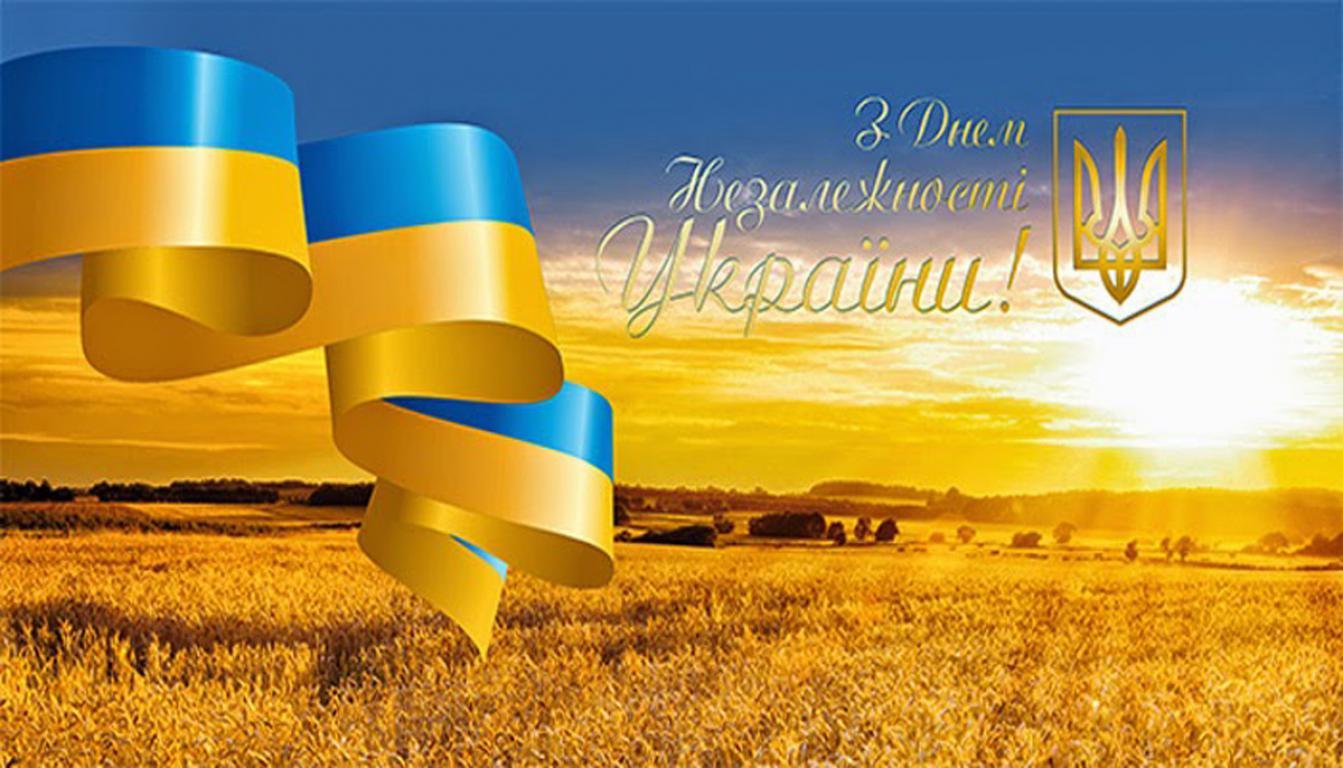 День независимости Украины, 1200 на 686 пикселей