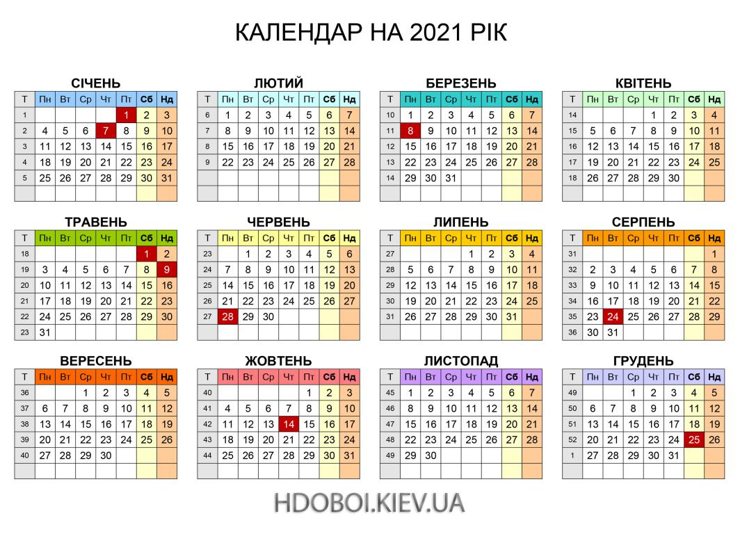 Календар 2021 Україна зі святами, 3325 на 2400 пикселей