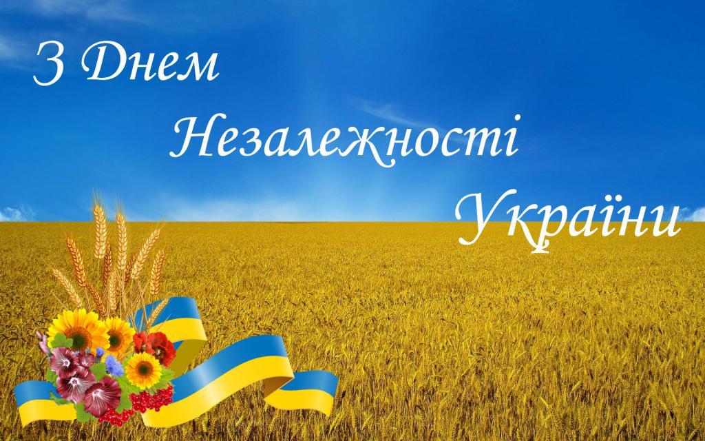 День незалежності України малюнки, full hd обои, 1920 на 1200 пикселей