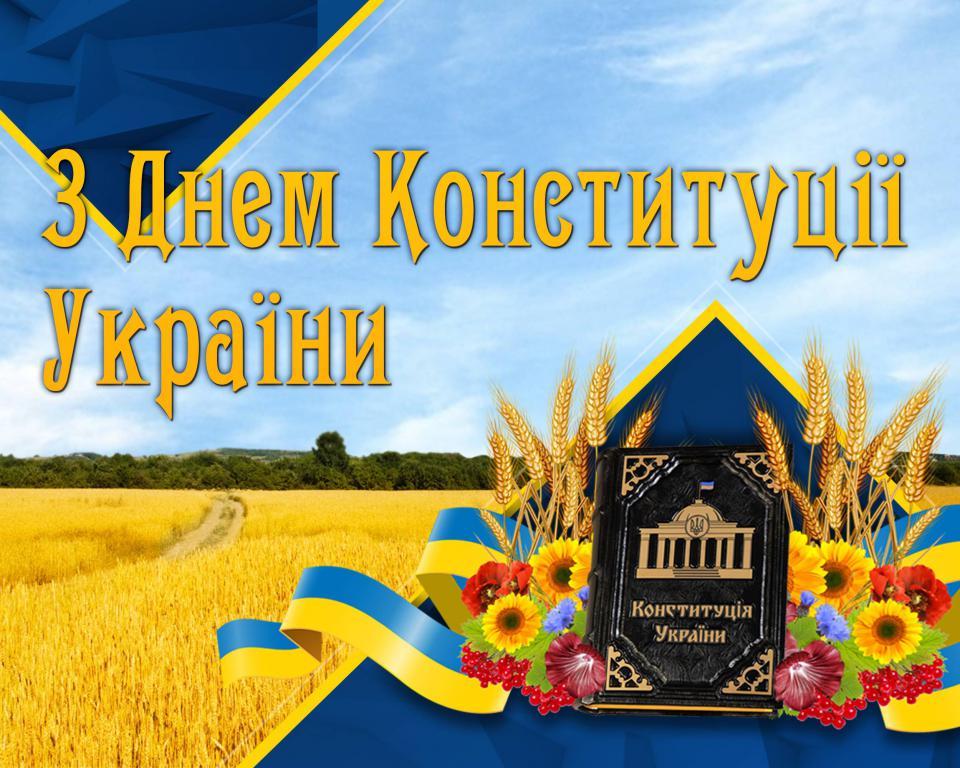 День Конституции Украины 2020, Constitution Day of Ukraine 2020, 2500 на 2000 пикселей