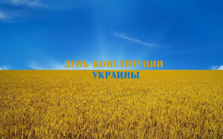 День Конституции Украины, 1728 на 1080 пикселей